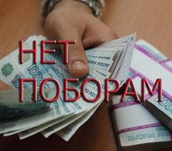 net-poboram-1